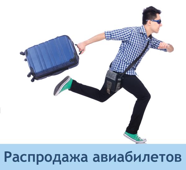 дешевые авиабилеты из Риги