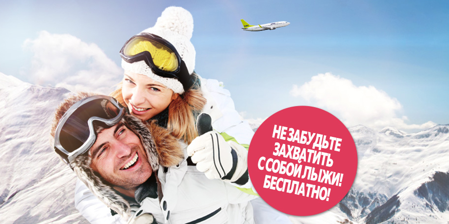 Акция airBaltic